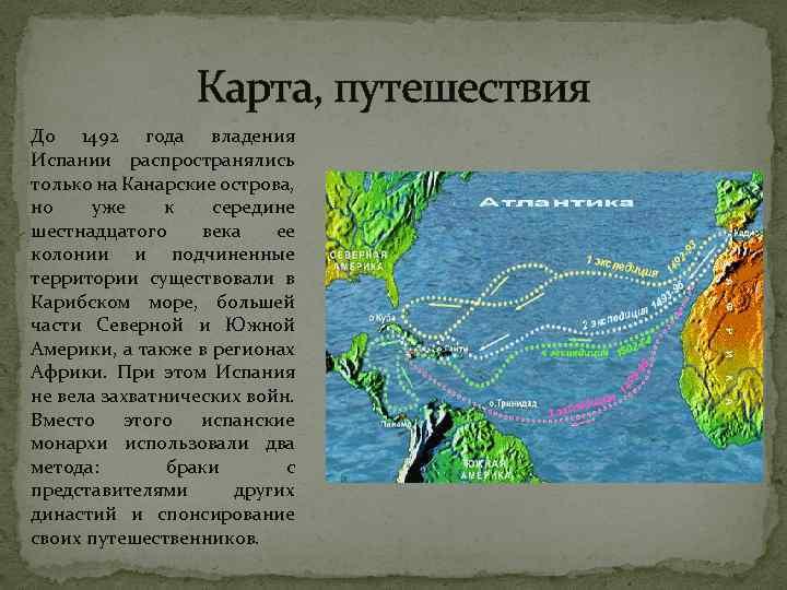 Карта, путешествия До 1492 года владения Испании распространялись только на Канарские острова, но уже