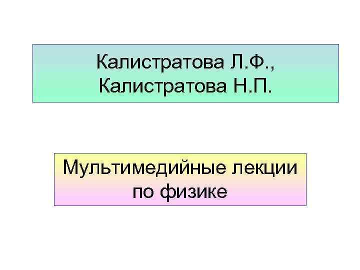 Калистратова Л. Ф. , Калистратова Н. П. Мультимедийные лекции по физике