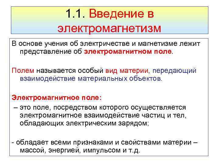 1. 1. Введение в электромагнетизм В основе учения об электричестве и магнетизме лежит представление