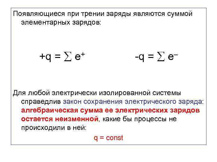 Появляющиеся при трении заряды являются суммой элементарных зарядов: +q = е+ -q = е–