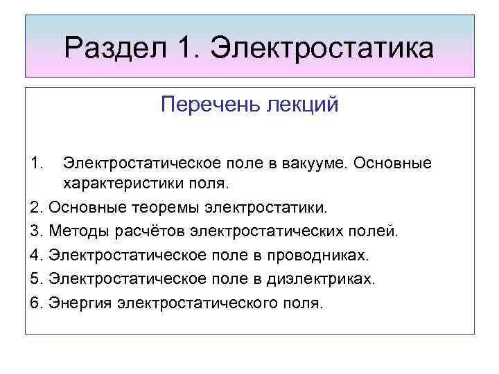 Раздел 1. Электростатика Перечень лекций 1. Электростатическое поле в вакууме. Основные характеристики поля. 2.