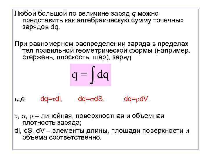 Любой большой по величине заряд q можно представить как алгебраическую сумму точечных зарядов dq.