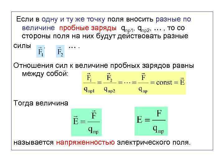 Если в одну и ту же точку поля вносить разные по величине пробные