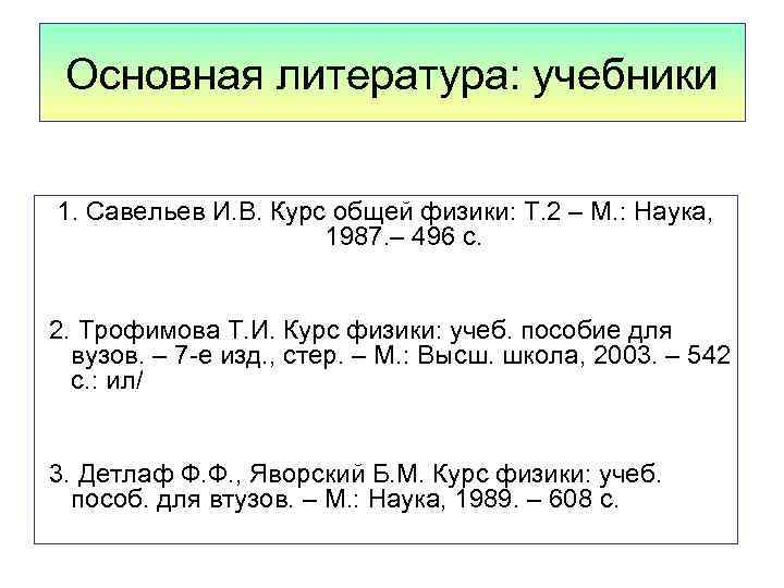 Основная литература: учебники 1. Савельев И. В. Курс общей физики: Т. 2 – М.