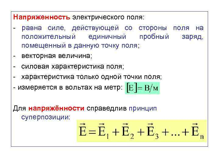 Напряженность электрического поля: - равна силе, действующей со стороны поля на положительный единичный пробный