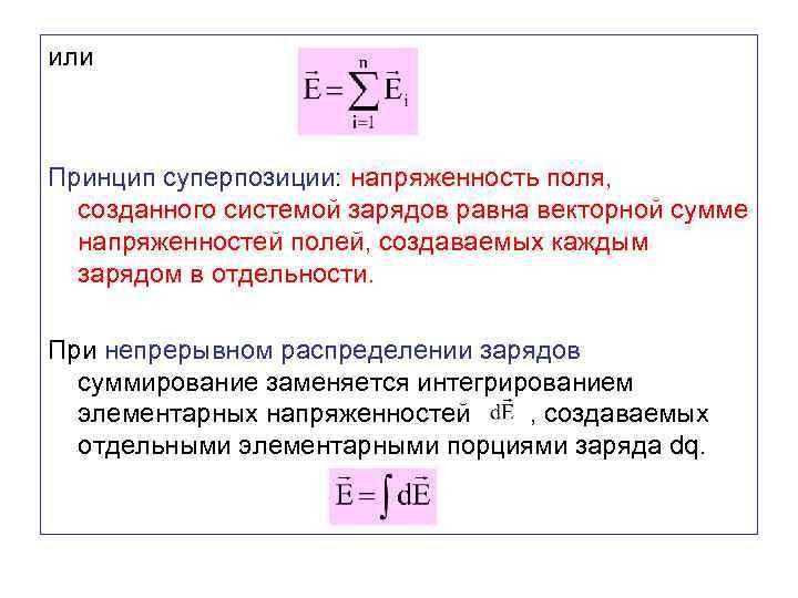 или Принцип суперпозиции: напряженность поля, созданного системой зарядов равна векторной сумме напряженностей полей, создаваемых
