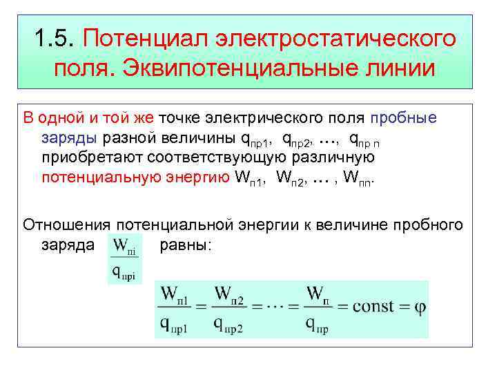 1. 5. Потенциал электростатического поля. Эквипотенциальные линии В одной и той же точке электрического