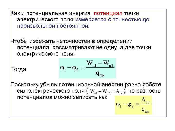 Как и потенциальная энергия, потенциал точки электрического поля измеряется с точностью до произвольной постоянной.