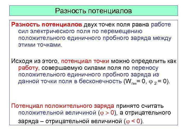 Разность потенциалов двух точек поля равна работе сил электрического поля по перемещению положительного единичного