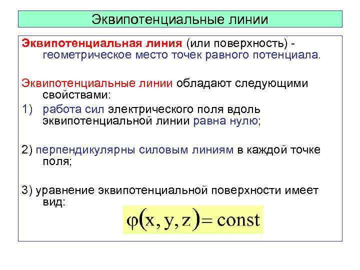Эквипотенциальные линии Эквипотенциальная линия (или поверхность) - геометрическое место точек равного потенциала. Эквипотенциальные линии
