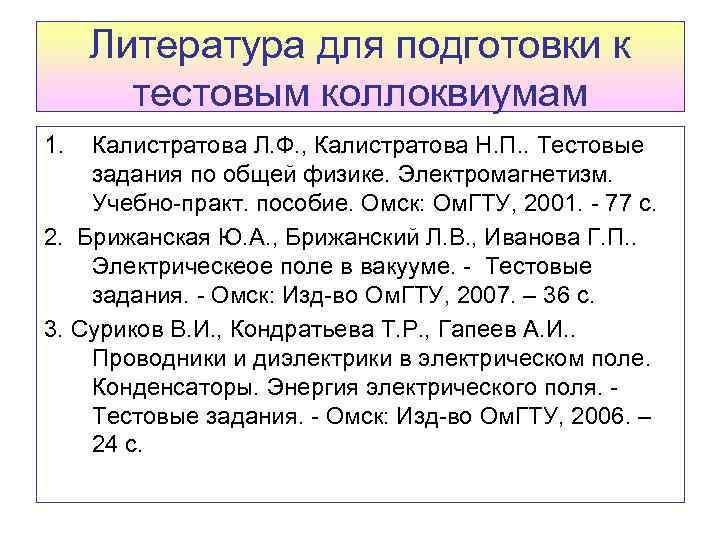 Литература для подготовки к тестовым коллоквиумам 1. Калистратова Л. Ф. , Калистратова Н. П.