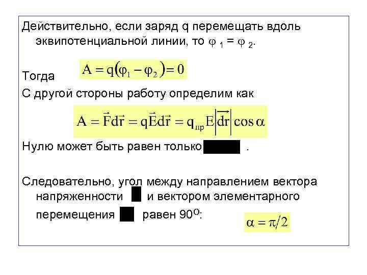 Действительно, если заряд q перемещать вдоль эквипотенциальной линии, то 1 = 2. Тогда С
