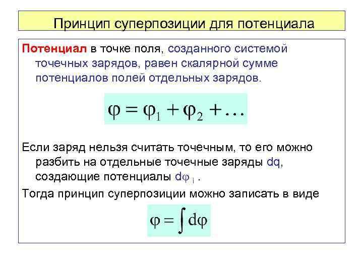 Принцип суперпозиции для потенциала Потенциал в точке поля, созданного системой точечных зарядов, равен скалярной
