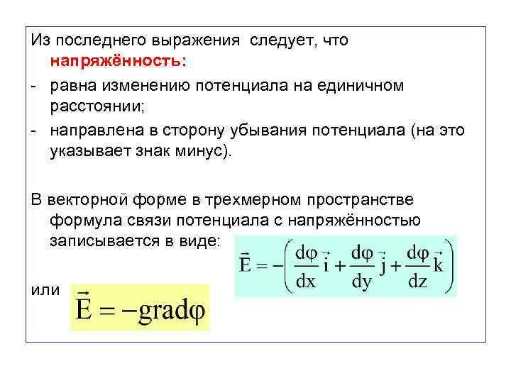 Из последнего выражения следует, что напряжённость: - равна изменению потенциала на единичном расстоянии; -