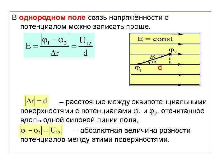 В однородном поле связь напряжённости с потенциалом можно записать проще. d – расстояние между