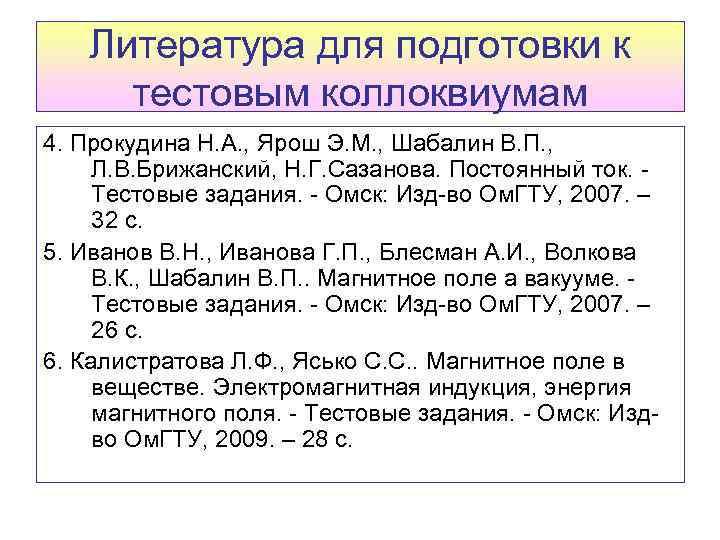 Литература для подготовки к тестовым коллоквиумам 4. Прокудина Н. А. , Ярош Э. М.