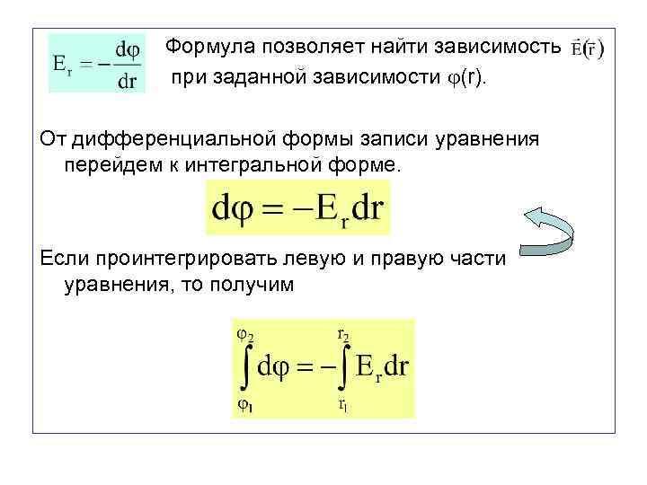 Формула позволяет найти зависимость при заданной зависимости (r). От дифференциальной формы записи уравнения