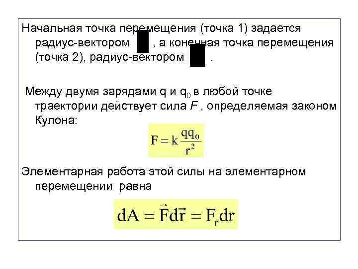 Начальная точка перемещения (точка 1) задается радиус-вектором , а конечная точка перемещения (точка 2),