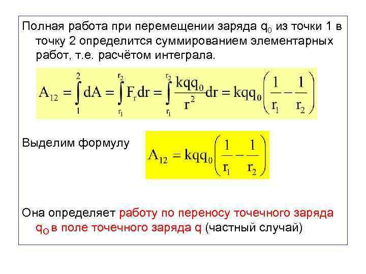 Полная работа при перемещении заряда q 0 из точки 1 в точку 2 определится