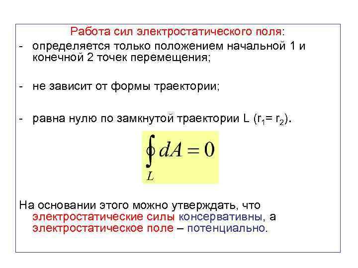Работа сил электростатического поля: - определяется только положением начальной 1 и конечной 2 точек