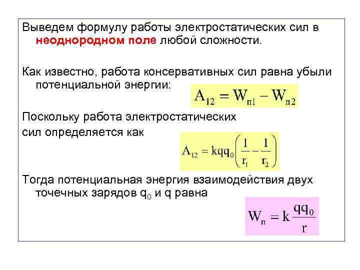 Выведем формулу работы электростатических сил в неоднородном поле любой сложности. Как известно, работа консервативных