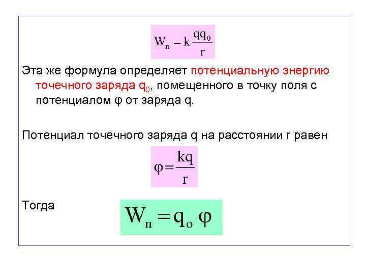 Эта же формула определяет потенциальную энергию точечного заряда q 0, помещенного в точку поля