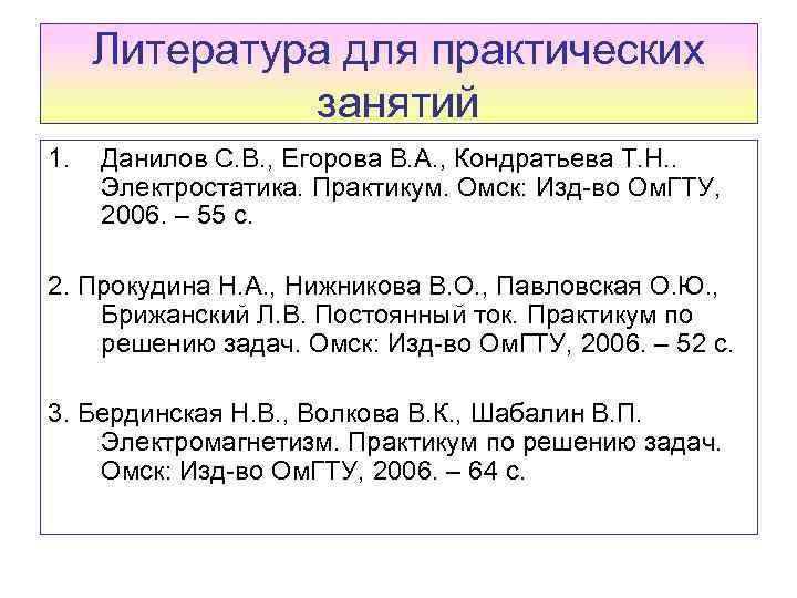 Литература для практических занятий 1. Данилов С. В. , Егорова В. А. , Кондратьева
