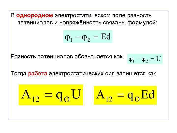 В однородном электростатическом поле разность потенциалов и напряжённость связаны формулой: Разность потенциалов обозначается как
