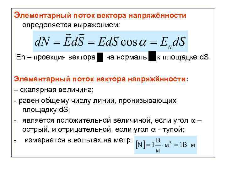 Элементарный поток вектора напряжённости определяется выражением: En – проекция вектора на нормаль к площадке