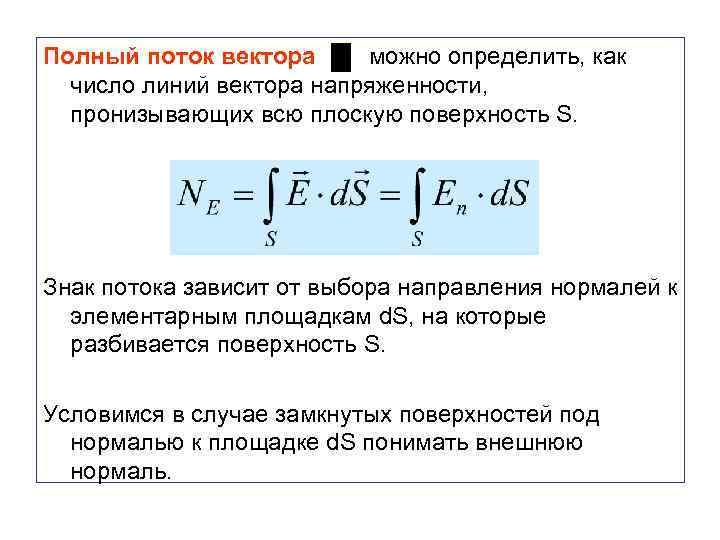 Полный поток вектора можно определить, как число линий вектора напряженности, пронизывающих всю плоскую поверхность