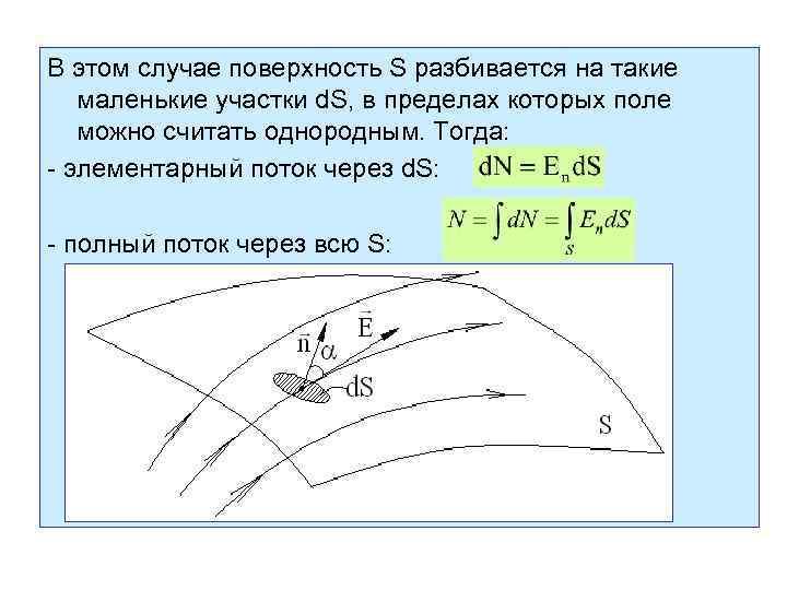 В этом случае поверхность S разбивается на такие маленькие участки d. S, в пределах