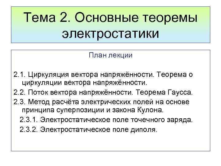 Тема 2. Основные теоремы электростатики План лекции 2. 1. Циркуляция вектора напряжённости. Теорема о