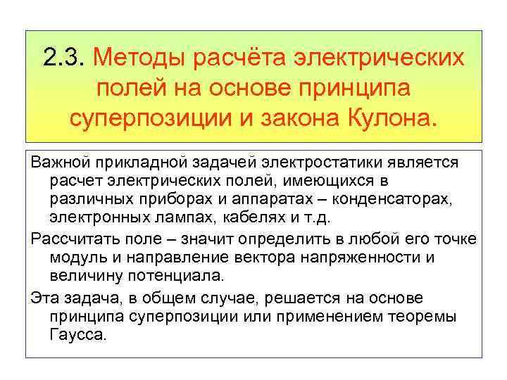 2. 3. Методы расчёта электрических полей на основе принципа суперпозиции и закона Кулона. Важной