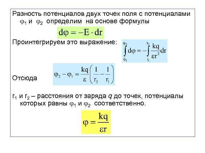 Разность потенциалов двух точек поля с потенциалами 1 и 2 определим на основе формулы