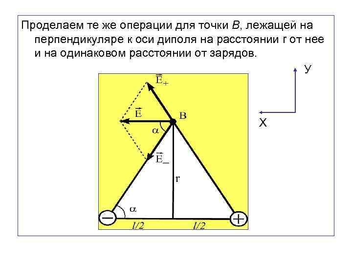 Проделаем те же операции для точки В, лежащей на перпендикуляре к оси диполя на