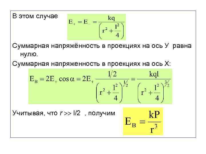 В этом случае Суммарная напряжённость в проекциях на ось У равна нулю. Суммарная напряженность