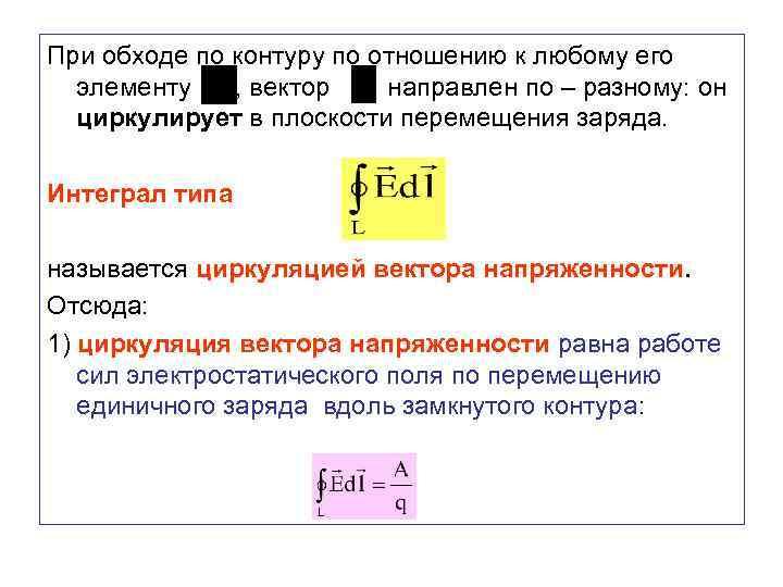 При обходе по контуру по отношению к любому его элементу , вектор направлен по