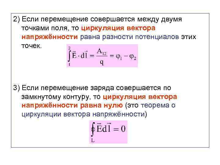 2) Если перемещение совершается между двумя точками поля, то циркуляция вектора напряжённости равна разности