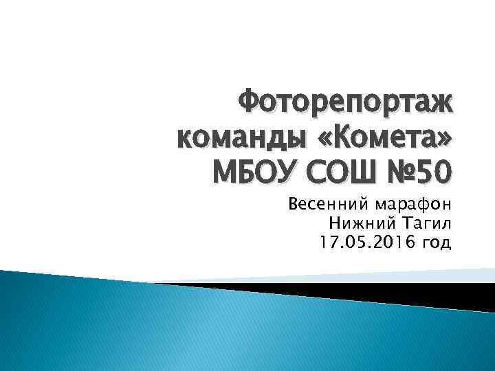 Фоторепортаж команды «Комета» МБОУ СОШ № 50 Весенний марафон Нижний Тагил 17. 05. 2016