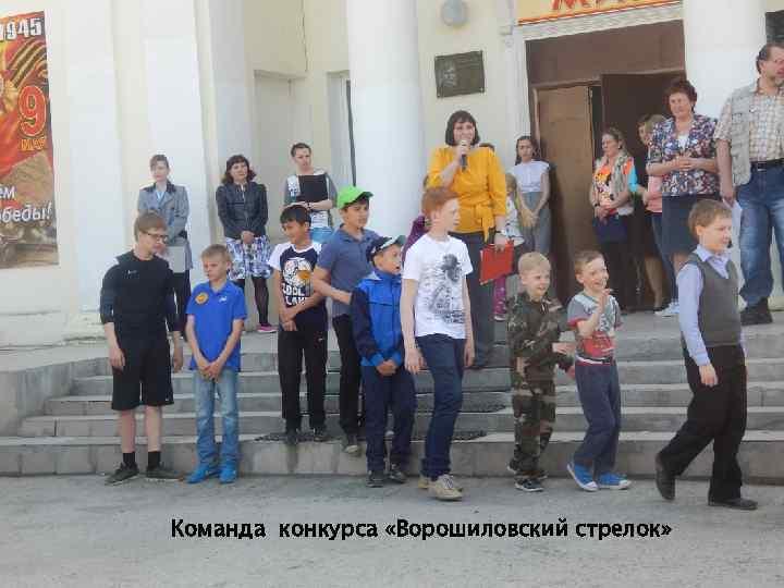 Команда конкурса «Ворошиловский стрелок»
