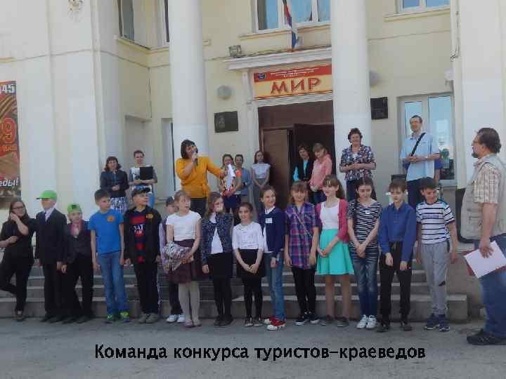 Команда конкурса туристов-краеведов