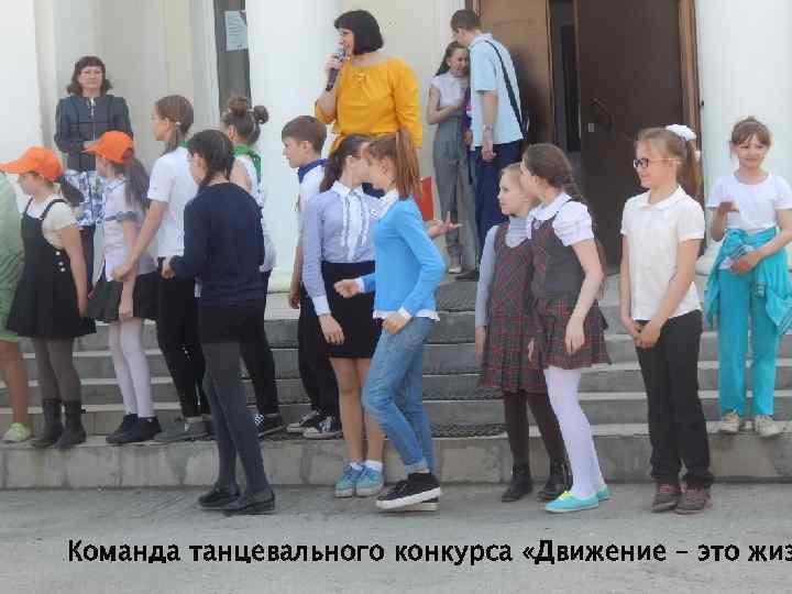 Команда танцевального конкурса «Движение – это жиз
