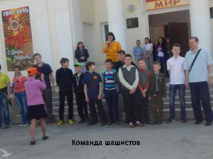 Команда шашистов
