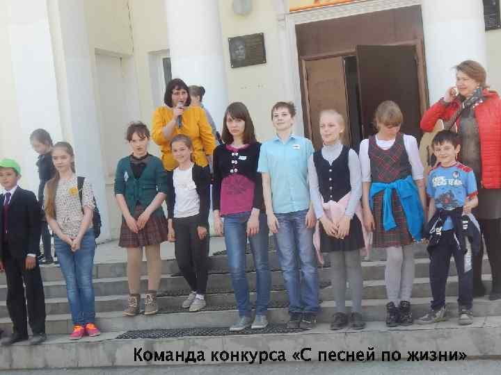 Команда конкурса «С песней по жизни»