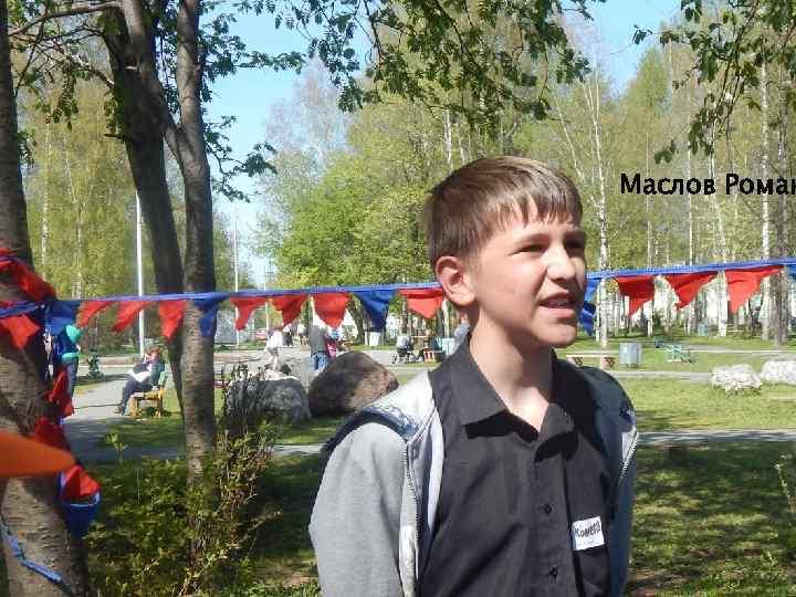 Маслов Роман