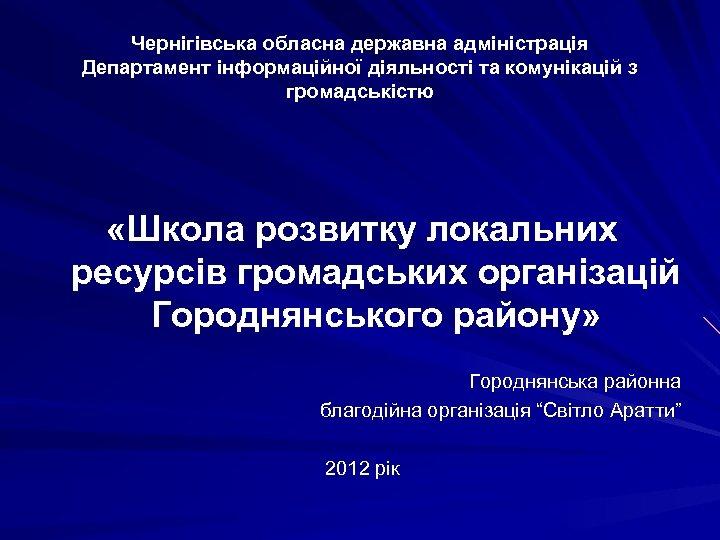 Чернігівська обласна державна адміністрація Департамент інформаційної діяльності та комунікацій з громадськістю «Школа розвитку локальних
