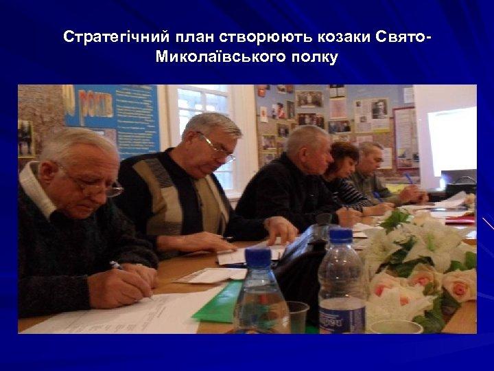 Стратегічний план створюють козаки Свято. Миколаївського полку