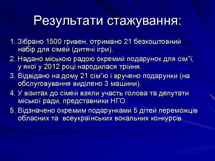 Результати стажування: 1. Зібрано 1500 гривен, отримано 21 безкоштовний набір для сімей (дитячі ігри).