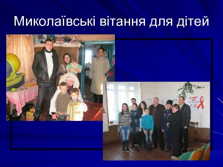 Миколаївські вітання для дітей