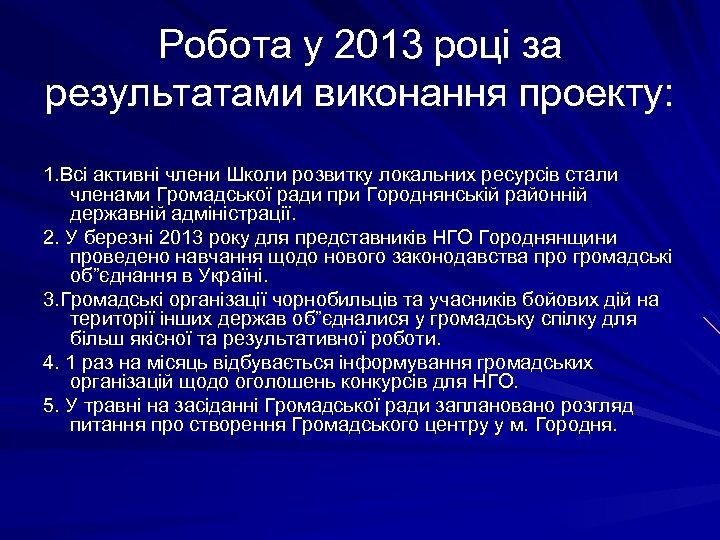 Робота у 2013 році за результатами виконання проекту: 1. Всі активні члени Школи розвитку